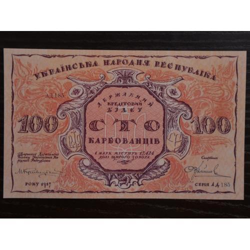 100 КАРБОВАНЦІВ 1917 УНР КОПІЯ
