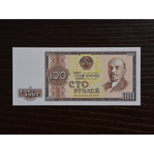 100 РУБЛІВ СССР 1967 (ПРОЕКТ) КОПІЯ