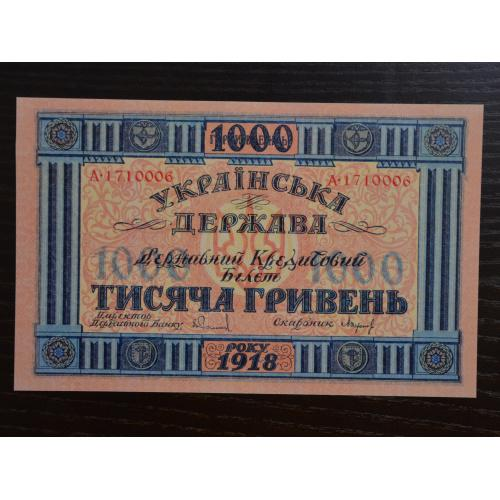 1000 ГРИВЕНЬ 1918 УНР КОПІЯ