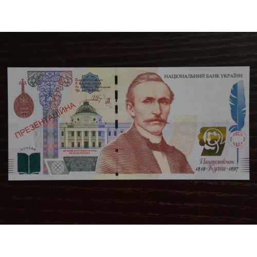 1000 ГРИВЕНЬ 2008 Куліш (ПРЕЗЕНТАЦІЙНА) КОПІЯ