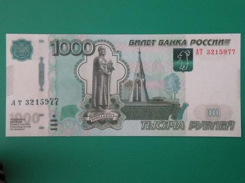 1000 РУБЛІВ 1997 Росія КОПІЯ