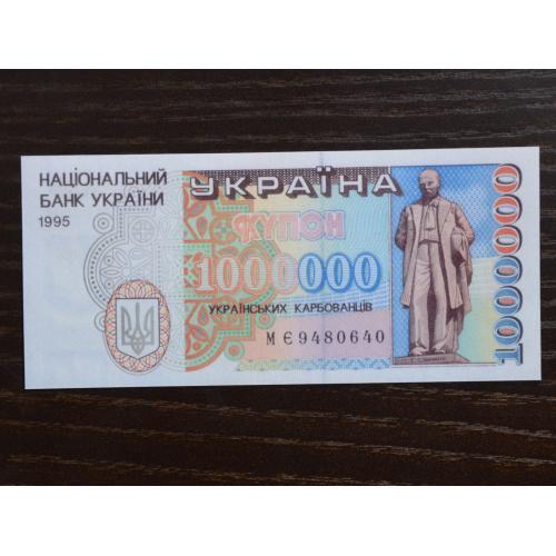 1000000 КАРБОВАНЦІВ 1995 КОПІЯ