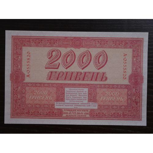 2000 ГРИВЕНЬ 1918 УНР КОПІЯ