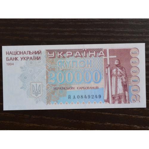 200000 КАРБОВАНЦІВ 1994 КОПІЯ