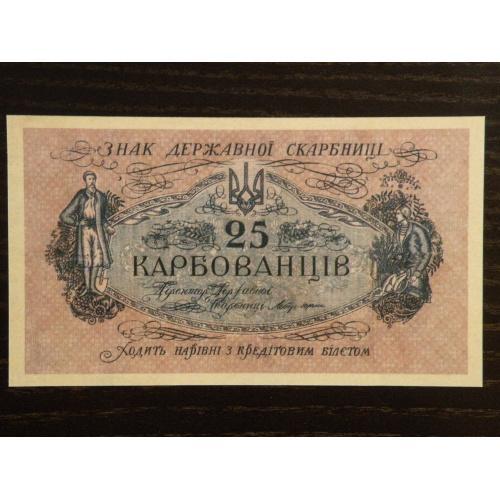 25 КАРБОВАНЦІВ 1918 УНР КОПІЯ