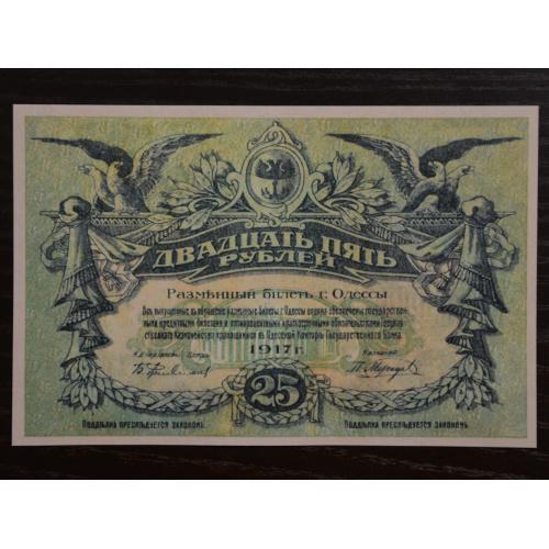 25 РУБЛІВ 1917 тип1 ОДЕСА КОПІЯ