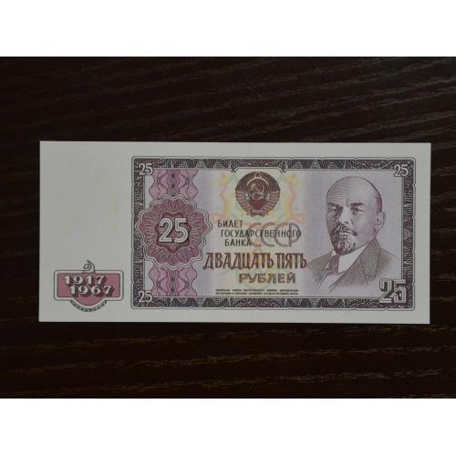 25 РУБЛІВ СССР 1967 (ПРОЕКТ) КОПІЯ