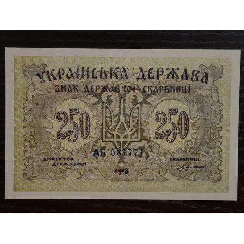 250 КАРБОВАНЦІВ 1918 УНР КОПІЯ