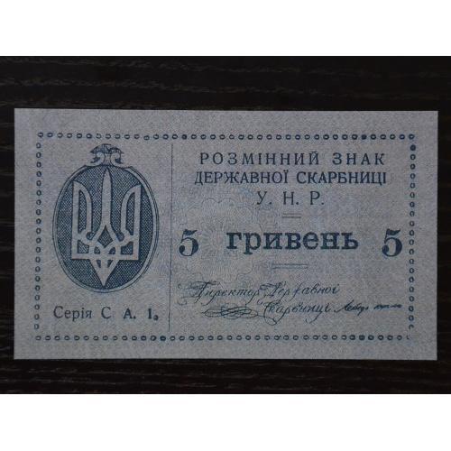 5 ГРИВЕНЬ 1918 УНР КОПІЯ