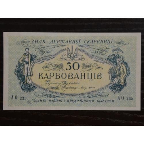 50 КАРБОВАНЦІВ 1918 УНР КОПІЯ