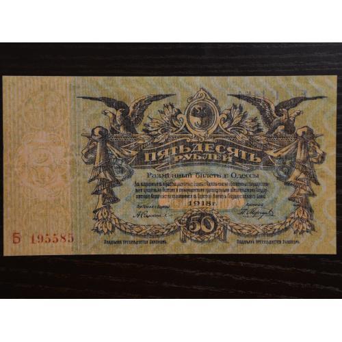 50 РУБЛІВ 1917 ОДЕСА КОПІЯ