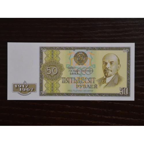 50 РУБЛІВ СССР 1967 (ПРОЕКТ) КОПІЯ