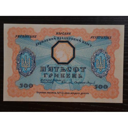 500 ГРИВЕНЬ 1918 УНР КОПІЯ
