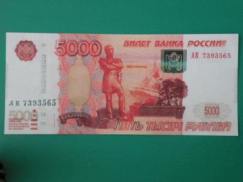 5000 РУБЛІВ 1997 Росія КОПІЯ