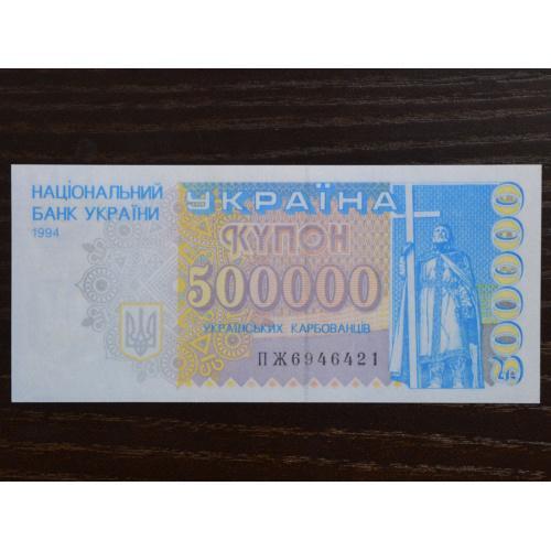 500000 КАРБОВАНЦІВ 1994 КОПІЯ
