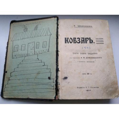 Кобзар 3 повне видання 1910р