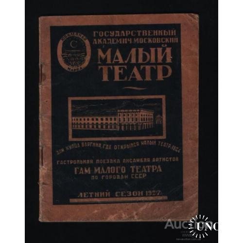 Государственный Академический московский театр _ 1927г, поездка по городам СССР, летний сезон