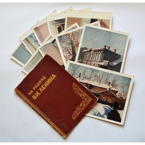 На родине В.И.Ленина - Комплект открыток ИЗОГИЗ 1958 г.