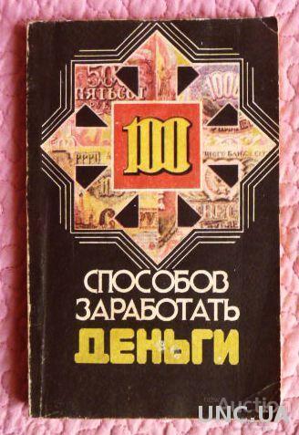 100 способов заработать деньги.  Р. Гильмуханов