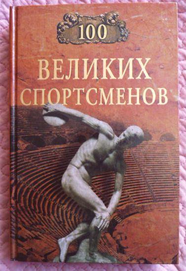 100 великих спортсменов. Автор: Берт Рэндолф Шугар