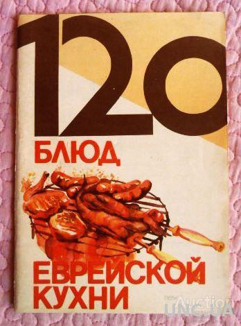 120 блюд еврейской кухни. М. Гиршович