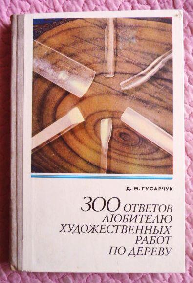 300 ответов любителю художественных работ по дереву. Д. Гусарчук