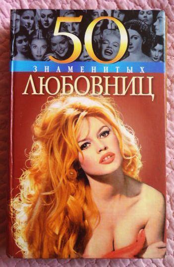 50 знаменитых любовниц. Авторы: И.Рудыченко, Т.Иванова, А.Зиолковская
