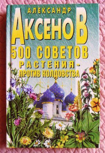 500 советов. Растения - против колдовства. Александр Аксёнов