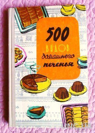 500 видов домашнего печенья. Из венгерской кухни. 1961г.
