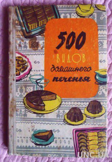 500 видов домашнего печенья. Из венгерской кухни. 1969г.