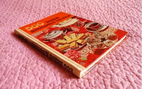 500 видов домашнего печенья. Из венгерской кухни. 1987г.