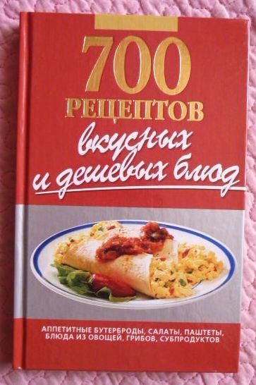 700 рецептов вкусных и дешевых блюд. Составитель: Л.В. Дмитренко