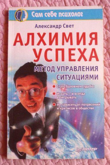 Алхимия успеха. Метод управления ситуациями. Александр Свет