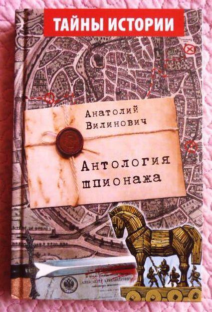 Антология шпионажа. Анатолий Вилинович