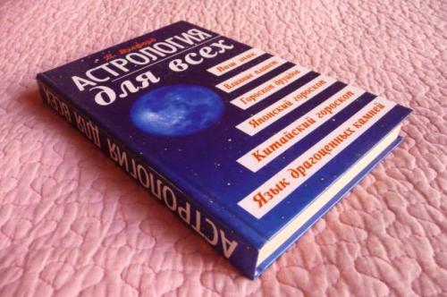 Астрология для всех. Д. Вулфорд