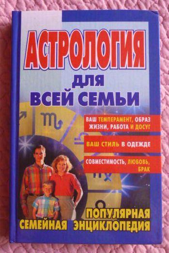 Астрология для всей семьи.  Популярная семейная энциклопедия. Е. Краснопевцева