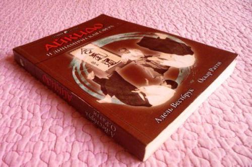 Айкидо и динамическая сфера.  Иллюстрированное пособие. Адель Вестбрук, Оскар Ратти