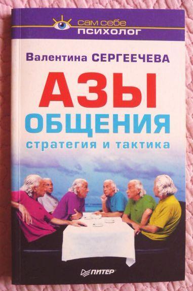 Азы общения. Стратегия и тактика. Валентина Сергеечева