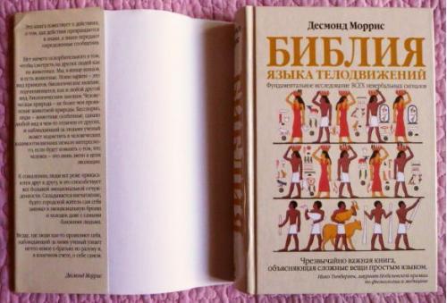 Библия языка телодвижений. Десмонд Моррис