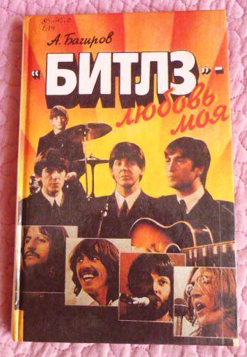 Битлз -любовь моя. Автор: Алексей Багиров