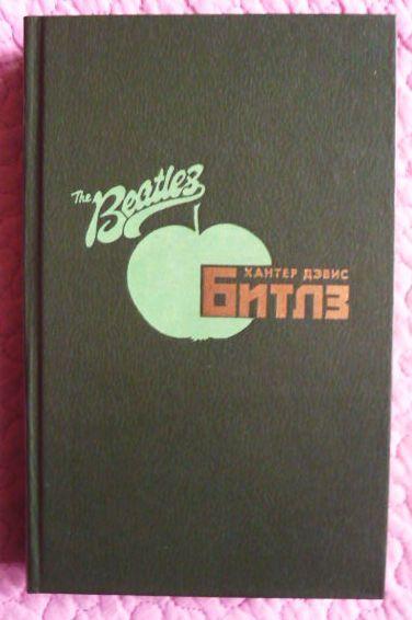 Битлз (The Beatles). Авторизованная биография. Автор: Хантер Девис