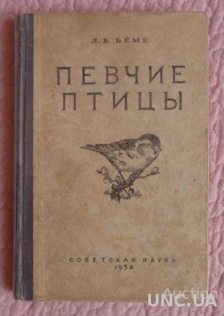 Бёме. Певчие птицы. 1952г.