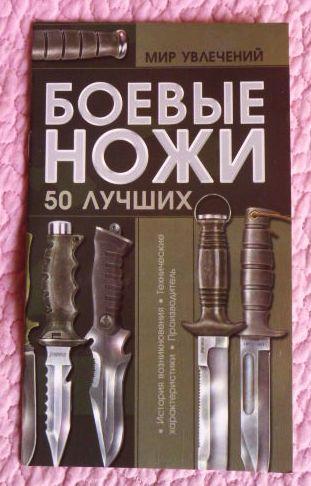 Боевые ножи. 50 лучших. Автор: Виктор Шунков