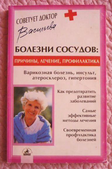 Болезни сосудов: причины, лечение, профилактика. А. Васильева