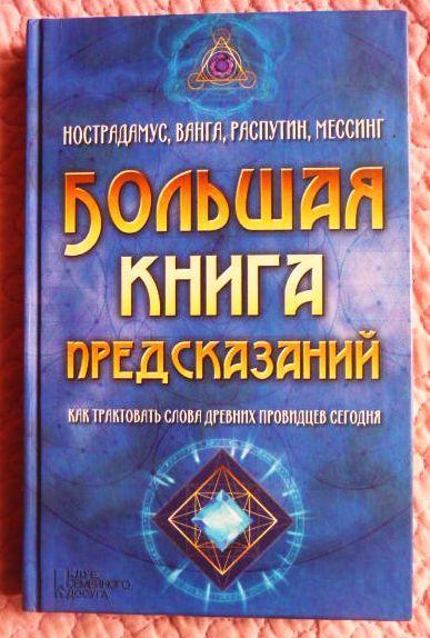 Большая книга предсказаний. Нострадамус, Ванга, Распутин, Мессинг