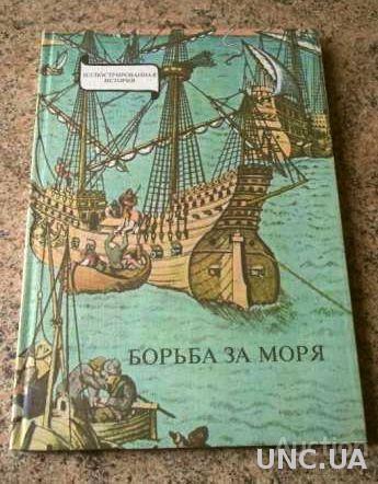 Борьба за моря. Иллюстрированная история. Я. Эрдёди.