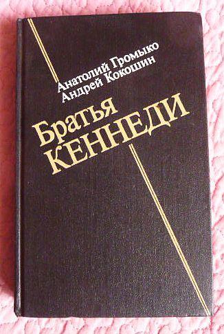 Братья Кеннеди. Авторы: Анатолий Громыко, Андрей Кокошин
