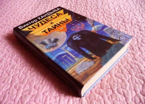Чудеса и тайны. Виктор Кандыба