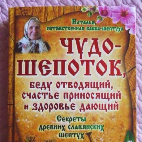 Чудо-шепоток... Секреты древних славянских шептух. Наталья, потомственная бабка-шептуха