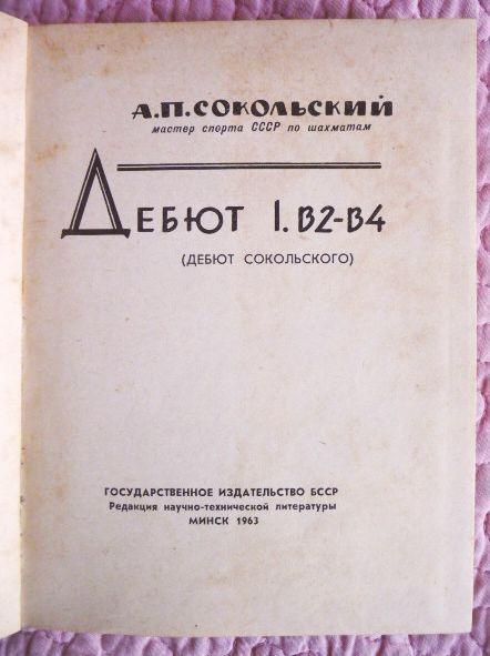 Дебют.1.В2-В4 (дебют Сокольского). А.П.Сокольский. 1963г. Шахматы
